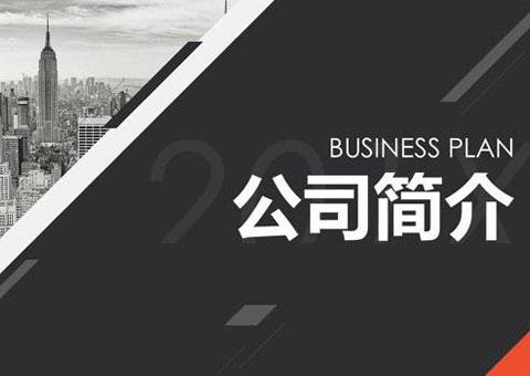 貴陽市欣春圓整體家居裝飾材料銷售有限公司公司簡介